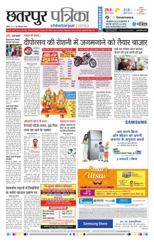 Patrika Chhatarpur - Read on ipad, iphone, smart phone and tablets.