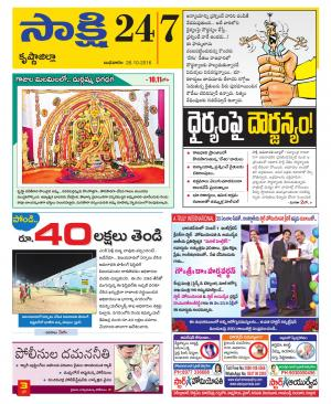 Krishna District - Read on ipad, iphone, smart phone and tablets