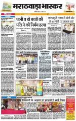 मराठवाड़ा भास्कर - Read on ipad, iphone, smart phone and tablets.