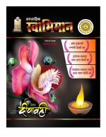 Swabhiman Diwali Ank (स्वाभिमान - दीपावली विशेषांक 2016) - संपादक: शंकर शिंदे (कराड - सातारा)