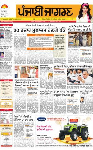 MOGA/FARIDKOT/MUKTSAR : Punjabi jagran News : 26th October 2016 - Read on ipad, iphone, smart phone and tablets.
