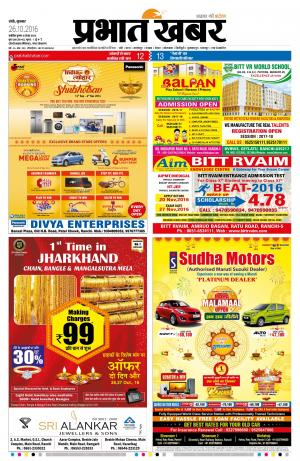 RANCHI - City - Read on ipad, iphone, smart phone and tablets.