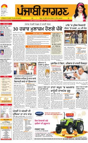 DOABA : Punjabi jagran News : 26th October 2016 - Read on ipad, iphone, smart phone and tablets.