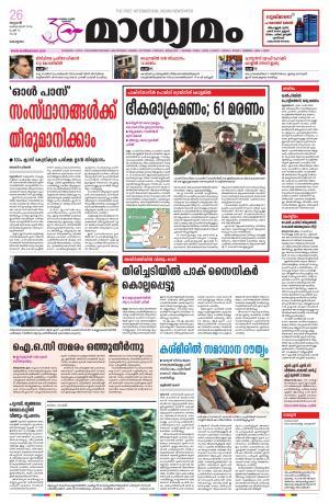 Kottayam - Read on ipad, iphone, smart phone and tablets