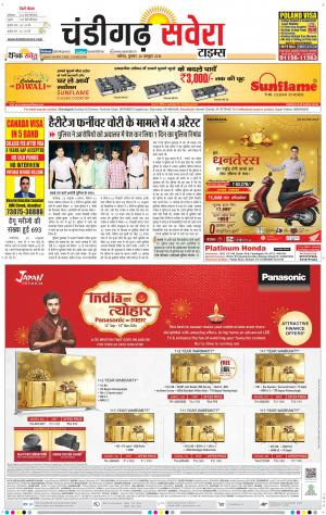 Chandigarh Savera - Read on ipad, iphone, smart phone and tablets