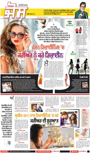 SUPPLEMENT : Punjabi jagran News : 26th October 2016 - Read on ipad, iphone, smart phone and tablets.