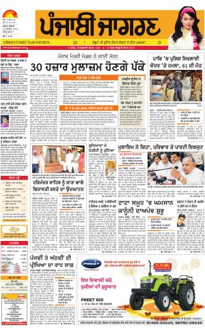 Tarantaran : Punjabi jagran News : 26th October 2016 - Read on ipad, iphone, smart phone and tablets.