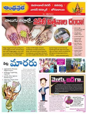 Mahabubnagar - Read on ipad, iphone, smart phone and tablets.