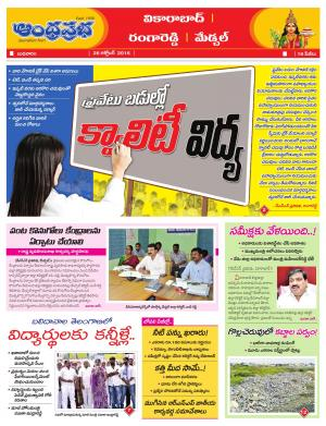 26-10-16 Rangareddy - Read on ipad, iphone, smart phone and tablets.