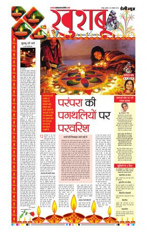 khushboo - Read on ipad, iphone, smart phone and tablets.