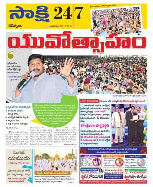 Kurnool District - Read on ipad, iphone, smart phone and tablets.