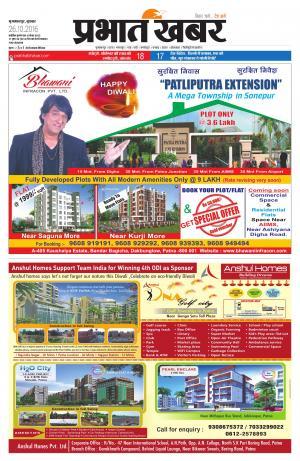 MUZAFFARPUR - City - Read on ipad, iphone, smart phone and tablets