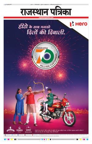 Rajasthan Patrika Jaisalmer - Read on ipad, iphone, smart phone and tablets