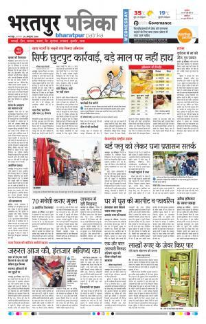 Bharatpur - Read on ipad, iphone, smart phone and tablets