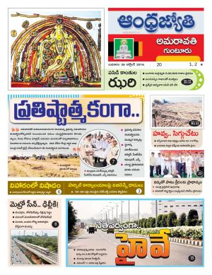 Guntur City - Read on ipad, iphone, smart phone and tablets