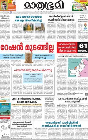Pathanamthitta - Read on ipad, iphone, smart phone and tablets
