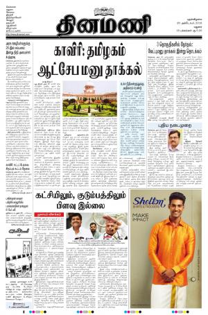 Dinamani-Madurai - Read on ipad, iphone, smart phone and tablets