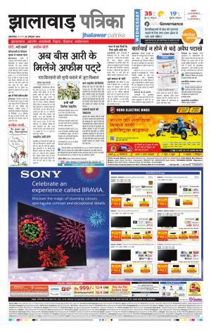 Jhalwar - Read on ipad, iphone, smart phone and tablets.