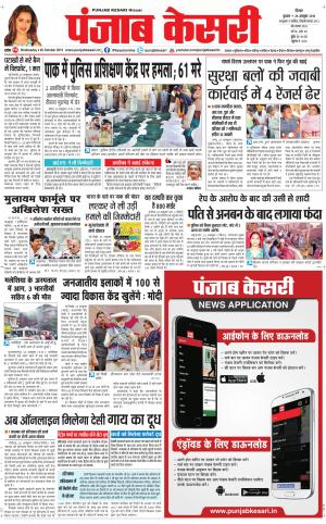 Main Hisar  - Read on ipad, iphone, smart phone and tablets