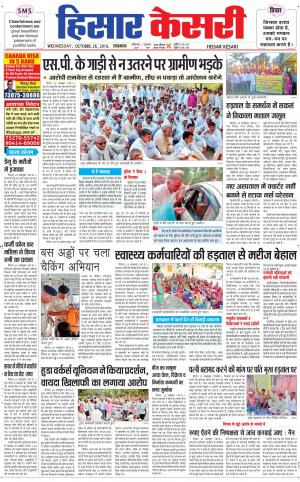 Hisar kesari - Read on ipad, iphone, smart phone and tablets
