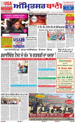 Amritsar Bani - Read on ipad, iphone, smart phone and tablets.