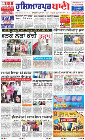 Hoshiarpur Bani - Read on ipad, iphone, smart phone and tablets.