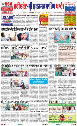 Faridkot - Sri Muktsar Sahib Bani - Read on ipad, iphone, smart phone and tablets.