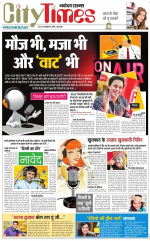 The Navodaya Times Magazine  - Read on ipad, iphone, smart phone and tablets