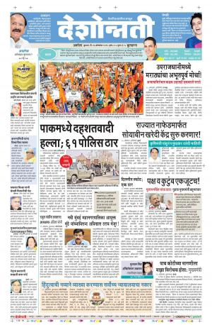 26th Oct Buldhana - Read on ipad, iphone, smart phone and tablets.