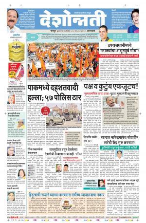 26th Oct Amravati - Read on ipad, iphone, smart phone and tablets.
