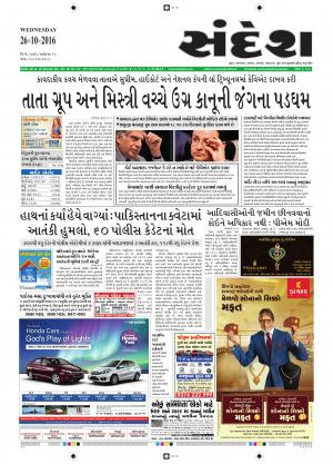 26-10-2016 - Read on ipad, iphone, smart phone and tablets.