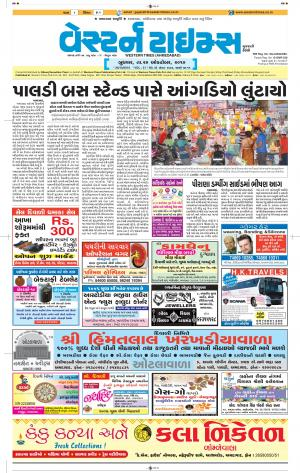 Ahmedabad (Evening Gujarati) - Read on ipad, iphone, smart phone and tablets