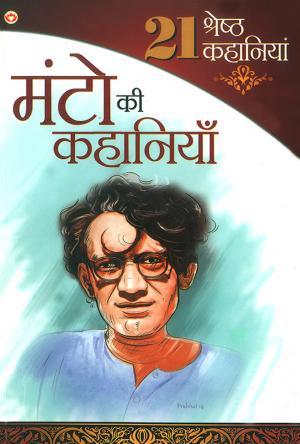 Saadat Hasan Manto Ki 21 Shreshtha Kahaniyan : सहादत हसन मंटो की 21 श्रेष्ठ कहानियाँ - Read on ipad, iphone, smart phone and tablets.