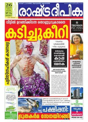 Rashtradeepika Kottayam - Read on ipad, iphone, smart phone and tablets