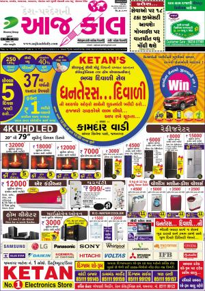 Jamnagar - Read on ipad, iphone, smart phone and tablets.