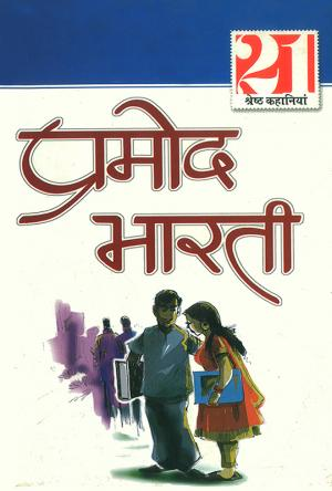 Pramod Bharti Ki 21 Shresth Kahaniyan : प्रमोद भारती की 21 श्रेष्ठ कहानियां - Read on ipad, iphone, smart phone and tablets.