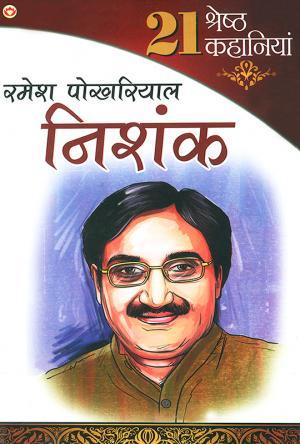 Ramesh Pokhriyal 'Nishank' Ki 21 Shreshth Kahaniyan : रमेश पोखरियाल की 21 श्रेष्ठ कहानियाँ - Read on ipad, iphone, smart phone and tablets.