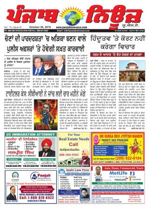Punjab News USA