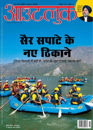 Outlook Hindi, 7 November 2016