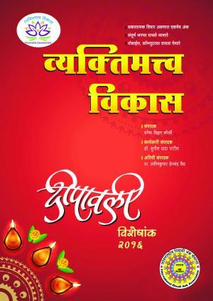 Personality Development Diwali Ank (व्यक्तिमत्व विकास दिवाळी अंक २०१६) - संपादक: मंगेश विठ्ठल कोळी