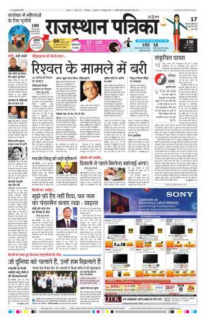 hubli rajasthanpatrika - Read on ipad, iphone, smart phone and tablets