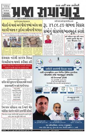 Praja Samachar - Read on ipad, iphone, smart phone and tablets.