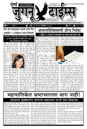 Weekly Mumbai Juganu Times (साप्ताहिक - मुंबई जुगनू टाईम्स) - संपादक: सीताराम कांबळे - ऑक्टोबर 25, 2016