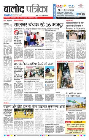 Balod Patrika - Read on ipad, iphone, smart phone and tablets.