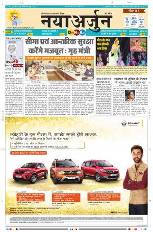 Daily Naya Arjun - Read on ipad, iphone, smart phone and tablets.