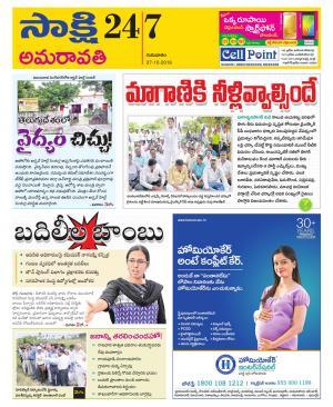 Guntur Amaravathi District - Read on ipad, iphone, smart phone and tablets.