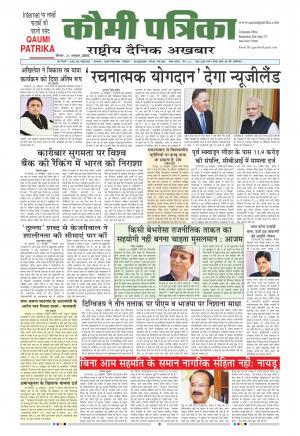 Qaumi Patrika - Hindi - Read on ipad, iphone, smart phone and tablets.