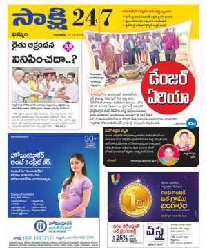 Khammam District - Read on ipad, iphone, smart phone and tablets