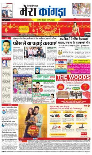 Mera Kangra - Read on ipad, iphone, smart phone and tablets