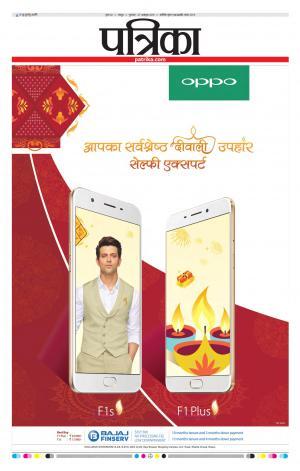 Patrika Raipur Daak - Read on ipad, iphone, smart phone and tablets.